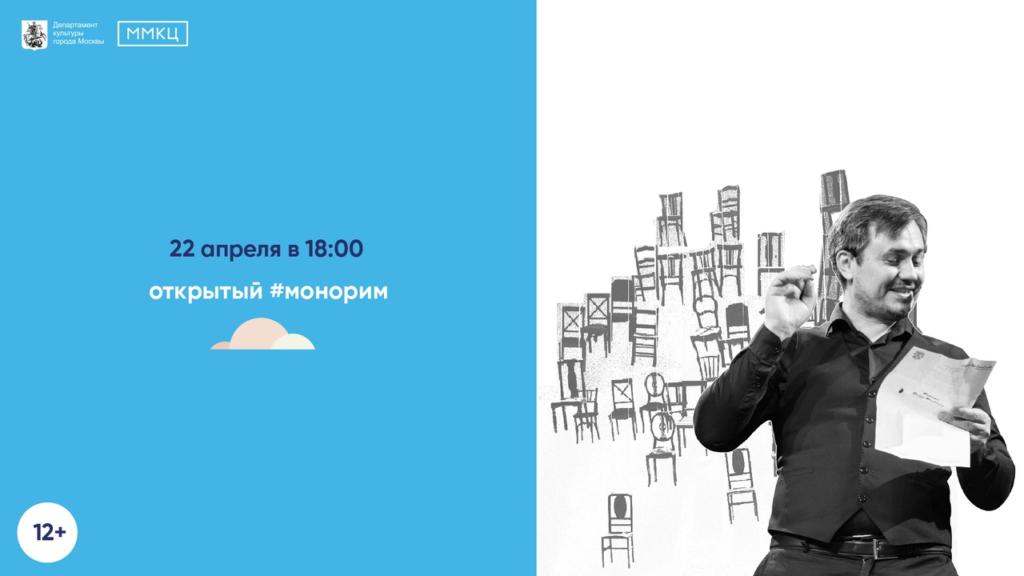 Анонс. 22 апреля 2020 актёр Дима Рубин примет участие в поэтическом он-лайн спектакле #ОткрытыйМонорим