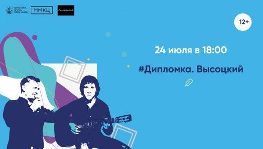 """24 июля 2020 актёр Дима Рубин даст спектакль """"Я - Высоцкий!"""" в ММКЦ"""